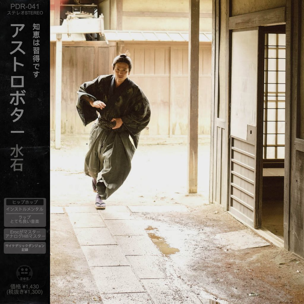 Frontcover of Gongshi by electronic music artist Astroboter from Germany